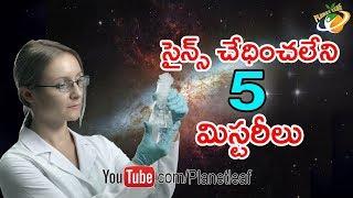 Top 5 Unsolved Mysteries Of Science || సైన్స్ కే తెలియని 5 మిస్టరీలు ఏమిటో మీకు తెలుసా? || With CC