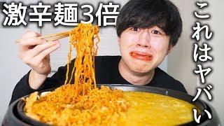 韓国の激辛麺3倍を食べたら想像以上にヤバすぎた【モッパン】