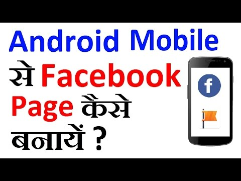 How to Create a Facebook Page on Android Phone - in Hindi (2017)
