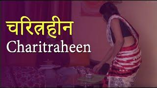 अब्बू ने दी वो ख़ुशी जो पति न दे सका ! | Abbu Se Rishta | New Hindi Movies/Film 2019