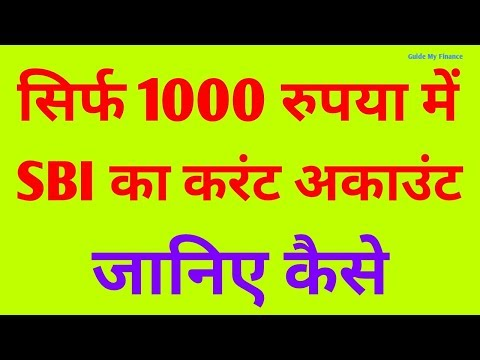 Open Current Account with Rs.1000/- Minimum Balance | SBI SME Sahaj Current Acount