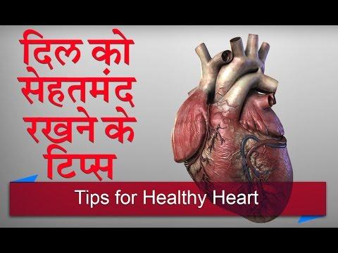 दिल को सेहतमंद रखने के टिप्स | Tips for Healthy Heart in Hindi | HEART CARE TIPS VIDEO