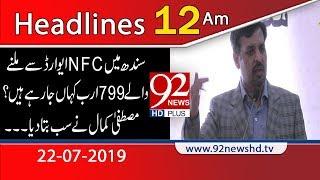 News Headlines | 12 AM | 22 July 2019 | 92NewsHD