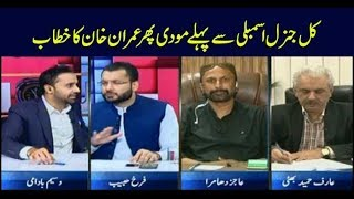 11th Hour | Waseem Badami | ARYNews | 26 September 2019