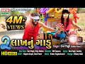 Download 2 Lakhnu Gadu || Dev Pagli || HD Video || Ekta Sound MP3,3GP,MP4