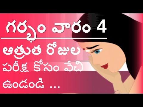 Pregnancy   Telugu    week 4   గర్భం వారం 4
