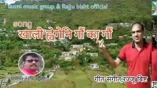 खाली ह्वेगेनि गौं का गौं//new Gadwali song// 2018//singer.rajju bisht//