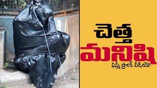 Chetta Manishi Funny Telugu Prank | Trash Man Prank | Latest Telugu Pranks | FunPataka