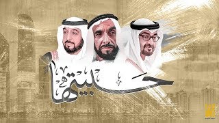 حسين الجسمي - حبيتها (حصرياً)   2018