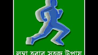 উচ্চতা না বাড়ার কারন ও লম্বা হওয়ার উপায়//Bangla health tips//Bangla beauty tips