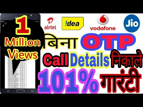 How can get call details of any mobile number|| Free call details of any mobile numbe||Tech tricks