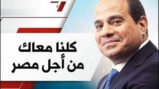 "#x202b;أغنية السيسي الجديدة ""احنا معاك يا بطل"" 2018 ""تحيا مصر""    غناء وليد الحكيم#x202c;lrm;"