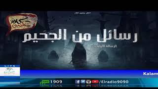 #x202b;رعب أحمد يونس (  رسائل من الجحيم   الرساله الأولى ) فى كلام معلمين على الراديو9090#x202c;lrm;