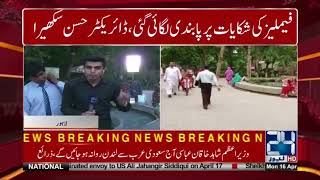 Lahore Zoo administration closed zoo door for youth , but Why?