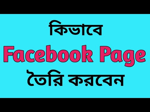 How To Create FaceBook Fan Page in 3 minutes ( Bangla Tutorial)