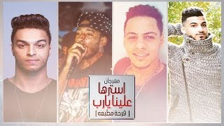 مهرجان استرها علينا يارب |  فرحة مطبعه 2017