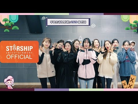 [Special Clip] 우주소녀(WJSN) - 2020 설날인사 (2020 New Year's Greetings)