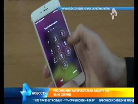 Российский хакер за 90 секунд сумел обойти защиту apple