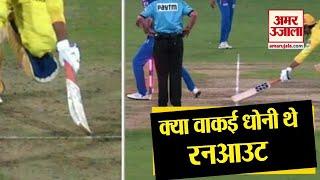 Dhoni के Run Out होने पर मचा बवाल, Experts ने माना Not Out: MS Dhoni Runout IPL 2019 Final Match