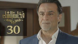 Fakhamet Al Shak Episode 30 - مسلسل فخامة الشك الحلقة 30
