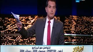 #x202b;اخر النهار   الدسوقي رشدي يكشف بالمستندات عن كارثة تخططها قطر لمصر منذ 1997#x202c;lrm;