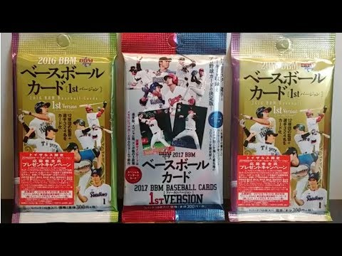 Opening 3 packs of 2016 and 2017 BBM 1st Version Japanese baseball cards