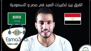 Esmanaa - اسمعنا - الفرق بين تكبيرات العيد في مصر والسعوديه - محمد طارق