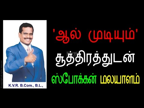 Spoken Malayalam | Learn Malayalam through Tamil | Lesson 1 | Free Online Classes | By KVR