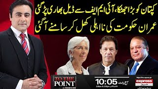 To The Point With Mansoor Ali Khan | 17 May 2019 | Express News