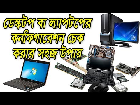 How to check system configuration of your computer in win7 - Bangla