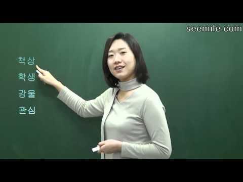(Jenny's Korean in a month) 2. Korean alphabet (consonant & vowel) 2 한국어 자음, 모음, 읽기 2