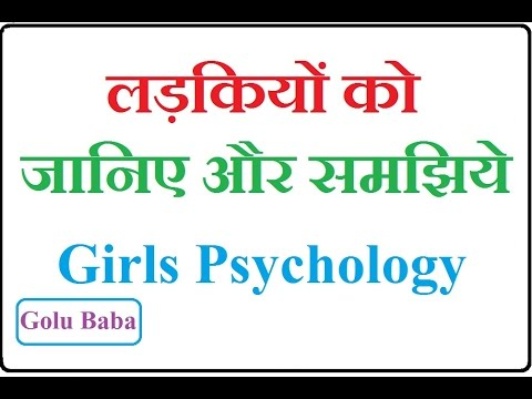Girls Psychological facts : Compare to Boys in Hindi  [Part 1]