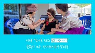 """시트콤 """"엄마를 돌보는 돌봄가족이야기""""#4화 물없이 쓰는 바디워시&구강티슈"""