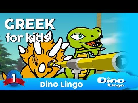 Greek for kids DVDs - Learning Greek for children - Greek language lessons