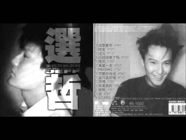 逃 - Jeff Chang