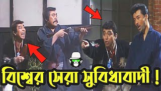 Kaissa Funny Smartness | কাইশ্যা সেরা সুবিধাবাদী | Bangla New Comedy Dubbing