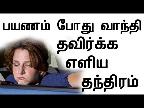 Simple Remedy for Vomiting During Travel In Tamil