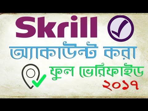 Skrill Account | How to Create And verification Address Skrill Account | 2017 | bangla Tutorial
