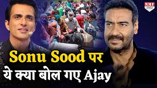Sonu Sood ने की प्रवासी मजदूरों की मदद, तो Ajay Devgn ने कह डाली ये बड़ी बात