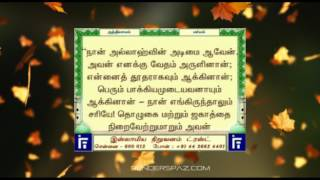 CHAPTER 56 SURAH WAQIAH JUST TAMIL TRANSLATION WITH TEXT