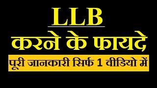 Download llb ke baad kya kare - llb course details in hindi - ba llb - bcom llb - jobs after llb degree Video