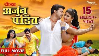 FULL MOVIE - Yodha Arjun Pandit | Pawan Singh, Nehashree | New Bhojpuri Movie 2018 | Nav Bhojpuri