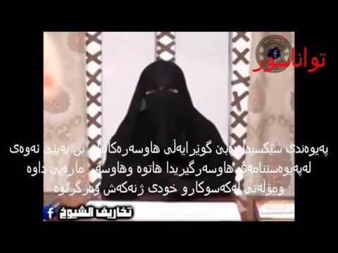 Xxx Mp4 مێرد ههركات بیهوێت سێكس بكات دهبێت ژنهكهی ئاماده بێت بهپێی شهرعی ئیسلام 3gp Sex