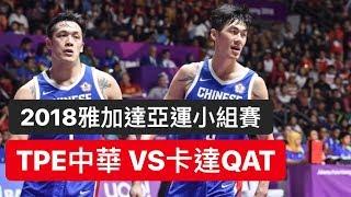 2018雅加達亞運 男籃小組賽 中華vs卡達 全場 Taiwan(Chinese Taipei) vs Qatar - Asian Games Basketball Group Match