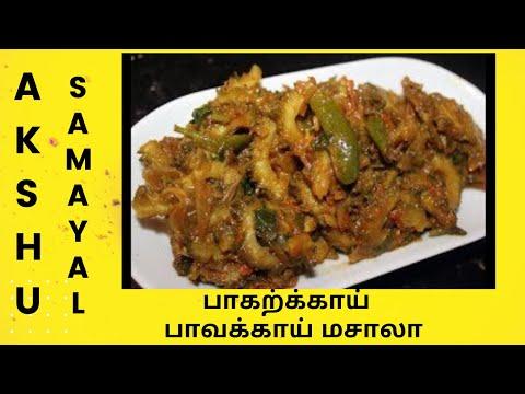 பாகற்க்காய் / பாவக்காய் மசாலா - தமிழ் / Karela Sabji / Bitter Gourd Masala - Tamil