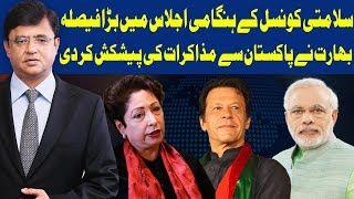 Dunya Kamran Khan Kay Sath | 16 August 2019 | Dunya News