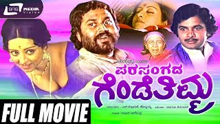 Parasangada Gendethimma |  Kannada Full Movie | Lokesh, Reeta Anchan | Family Movie