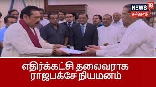இலங்கை நாடாளுமன்ற எதிர்க்கட்சி தலைவராக ராஜபக்சே நியமனம் | Rajapaksa,Srilanka