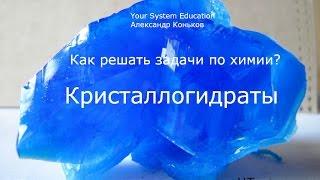 Download Задачи по химии. Кристаллогидраты 3 Video