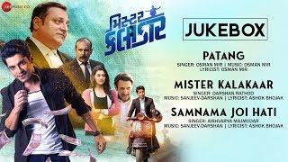 Mister Kalakaar - Full Audio Jukebox | Manoj Joshi, Akshat Irani,  Pooja Jhaveri, Manali Sevak